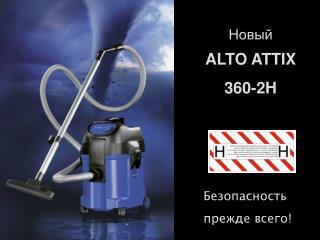 Новый ALTO ATTIX  360-2H