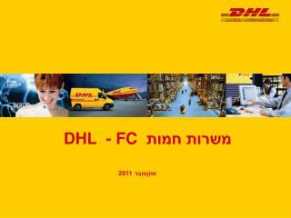 DHL  - FC   משרות חמות