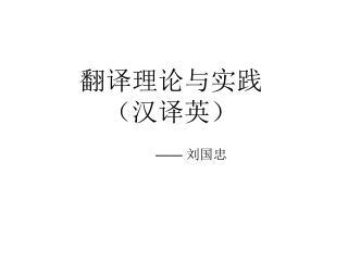 翻译理论与实践 (汉译英)