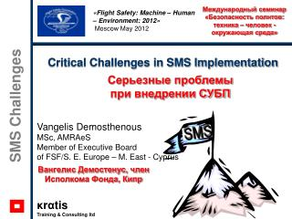 Critical Challenges in SMS Implementation