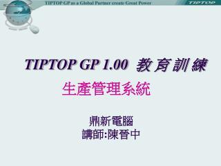 TIPTOP GP 1.00   ? ? ? ?