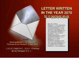 LETTER WRITTEN  IN THE YEAR 2070 写于 2070 年的信
