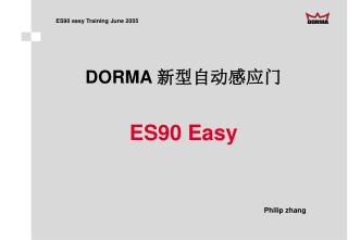 DORMA  新 型自动感应门 ES90 Easy