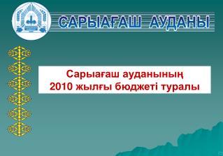 Сарыағаш ауданының  2010 жылғы бюджеті туралы