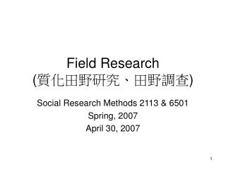 Field Research  ( 質化田野研究、田野調查 )