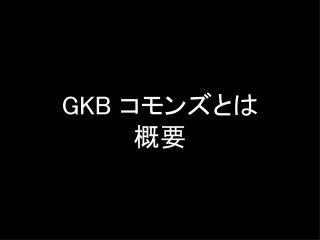 GKB  コモンズとは 概要