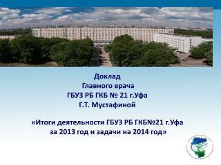 Доклад  Главного врача  ГБУЗ РБ ГКБ № 21  г.Уфа Г.Т. Мустафиной
