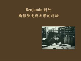 Benjamin  對於 攝影歷史與美學的討論