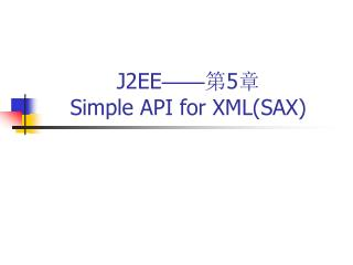J2EE —— 第 5 章 Simple API for XML(SAX)