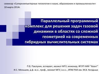 "П.В. Павлухин, аспирант, мехмат МГУ; инженер, ФГУП НИИ ""Квант"""
