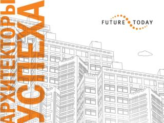 Клиенты  FutureToday (1)