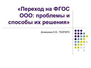 «Переход на ФГОС ООО: проблемы и способы их решения»