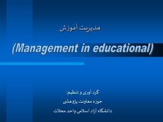 مدیریت  آموزش