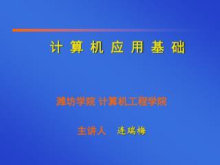 潍坊学院 计算机工程学院 主讲人    连瑞梅