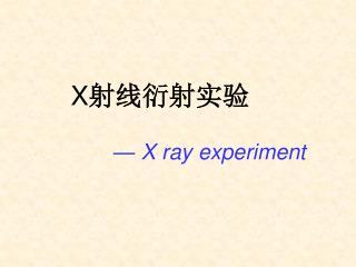 X 射线衍射实验