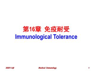 第 16 章  免疫耐受 Immunological Tolerance