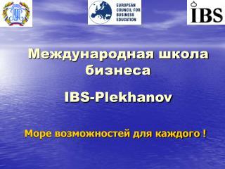 Международная школа бизнеса  IBS- Plekhanov