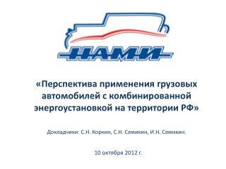 «Перспектива применения грузовых автомобилей с комбинированной энергоустановкой на территории РФ»