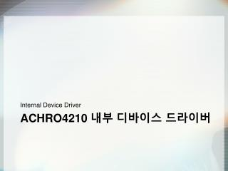 Achro4210  내부 디바이스 드라이버