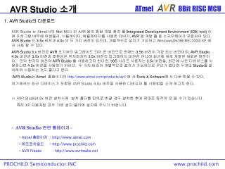 AVR Studio  소개