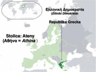 Ελληνική Δημοκρατία ( Ellinikí Dimokratía ) Republika Grecka