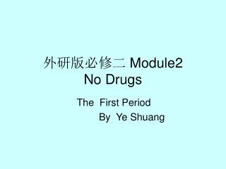 外研版必修二  Module2 No Drugs