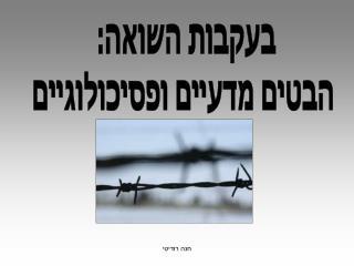 בעקבות השואה:  הבטים מדעיים ופסיכולוגיים
