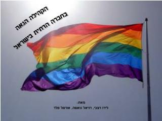הקהילה הגאה  בחברה הדתית בישראל