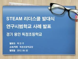 발표자 박 인 주 소속 / 직위    독정초등학교 장 발표일 2012. 04. 02