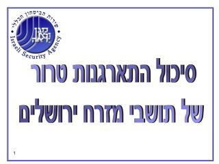 סיכול התארגנות טרור  של תושבי מזרח ירושלים