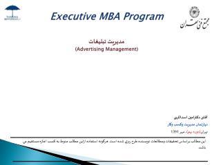 Executive MBA Program مديريت تبلیغات (Advertising Management)