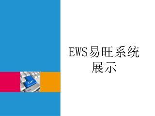 EWS 易旺系统 展示