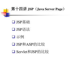 第十四讲  JSP ( Java Server Page )