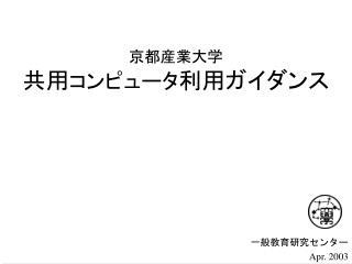 京都産業大学 共用 コンピュータ 利用ガイダンス