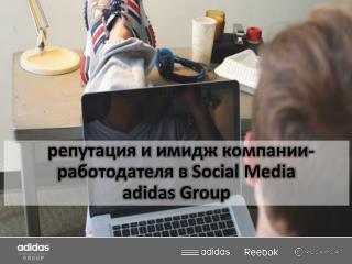 репутация и имидж компании-работодателя в  Social Media adidas  Group
