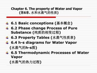 Chapter 6.  The property of  Water and Vapor  	( ? 6 ? .  ???????? )
