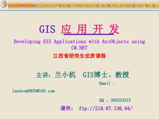 GIS  应 用 开 发 Developing GIS Applications with ArcObjects using C#.NET 江西省研究生优质课程