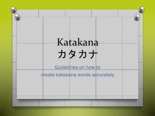 Katakana カタカナ