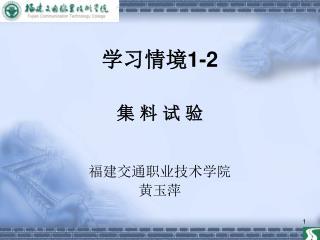 学习情境 1-2 集 料 试 验 福建交通职业技术学院 黄玉萍