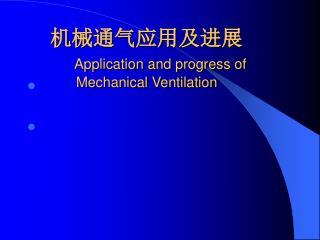 机械通气应用及进展 Application and progress of Mechanical Ventilation