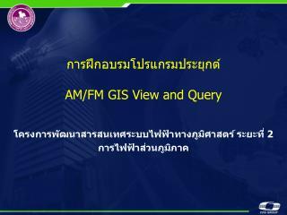 การฝึกอบรมโปรแกรมประยุกต์ AM/FM GIS View and Query