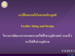 การฝึกอบรมโปรแกรมประยุกต์ Facility Siting and Design