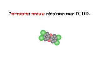 TCDD-  האם המולקולה  שטוחה  ו סימטרית  ?
