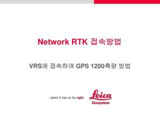 Network RTK  ????