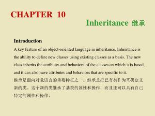 CHAPTER  10 Inheritance 继承
