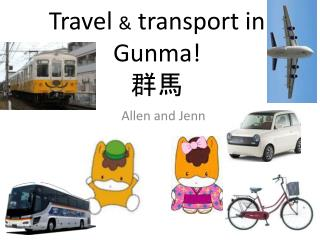 Travel  &  transport in Gunma! 群馬