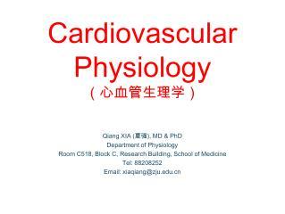 Cardiovascular Physiology (心血管生理学)