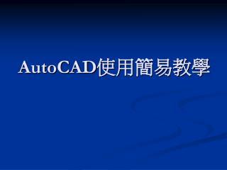AutoCAD 使用簡易教學
