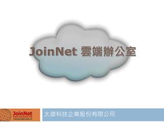 JoinNet  雲端辦公室