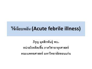 ????????????  (Acute febrile illness)